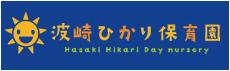 波崎ひかり保育園