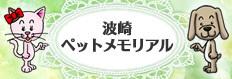 波崎ペットメモリアル