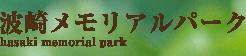 永代供養・納骨堂・区画墓地 波崎メモリアルパーク